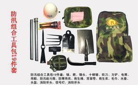 功能全面——组合式救援工具包11件套 防汛专用物资储备