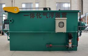 溶气气浮机 平流式溶气气浮机
