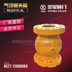 MLG41X-6L夹管阀