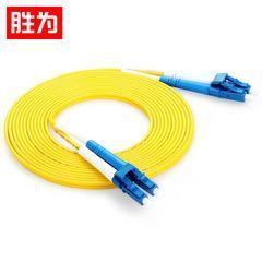 胜为FLLA-1030工程电信级光纤跳线 LC(UPC)-LC(UPC)单模双芯 3米