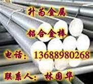 供应LY12铝合金六角棒、A2024铝合金棒、6061铝六角棒