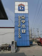 廊坊金亨915x1830清水建筑模板供应商