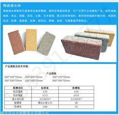 吉林长春生态透水砖厂家、供应陶瓷透水砖12