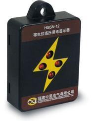 HGSN系列等电位高压带电显示器