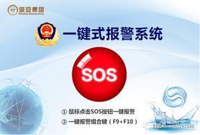 SOS緊急一鍵式緊急報警器