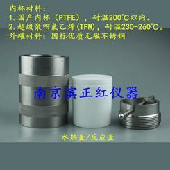 南京正红厂家定制 多款规格 聚合反应釜
