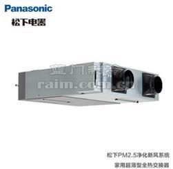 松下全热交换器LD5C标准版FY-50ZU1C