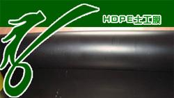 销售各种防渗复合土工膜HDPE土工膜
