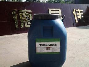 丙烯酸酯共聚乳液 混凝土补强加固防腐乳液