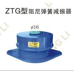 機房設備減震ZTG鋼制彈簧減震器