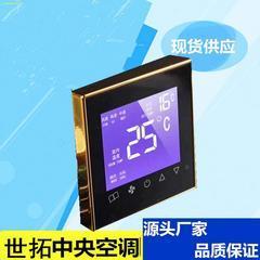 中央空调风机盘管液晶温控器厂家