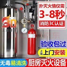 厨房灶台专用灭火器自动灭火系统快速灭火无污染