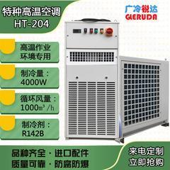 广冷锐达特种高温空调工业防爆空调焦化厂空调炼钢厂空调厂家直销