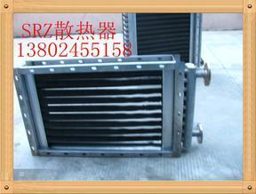 SRZ散热器_SRZ空气换热器