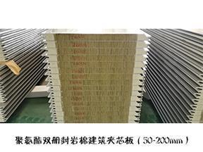 岩棉建筑夹芯板