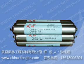 FL-606遇水膨胀止水胶