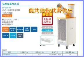 瑞电SS-22EC-8A升级为SS-22DD-8A移动空调制冷机