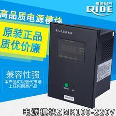 ZMK100-220V高频直流屏分布式电源