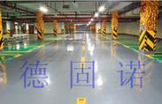 水磨石地坪着色剂保护剂-地坪着色维护专家