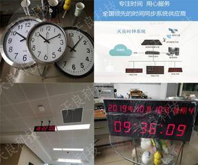 医院电子时钟整体解决方案