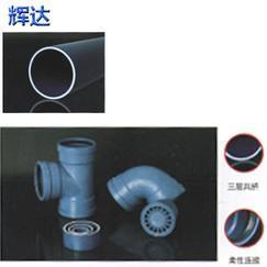 PP耐热静音排水管材、管件