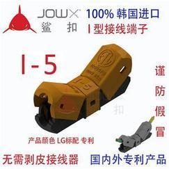 鲨扣 韩国进口高品质按压式 进口接线端子 免破线 安全汽车电线连接器I-5