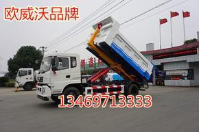 16吨勾臂式垃圾车