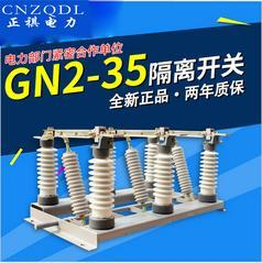 35kv户内高压隔离开关GN2-40.5/630A