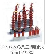 上海低价供应三相组合式过电压保护器,过电压保护器厂家
