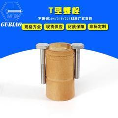 304不锈钢T型螺丝 T形螺栓 304T形螺丝钉