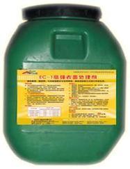 EC-1高强表面处理剂最新报价