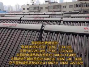 太阳能热水器 商用太阳能供热供暖系统