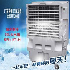 移动式工业环保冷风机 车间通风降温设备