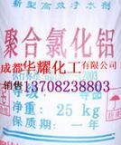 四川聚合氯化铝有限责任公司