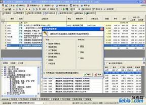 供应超人内河工程造价软件2010
