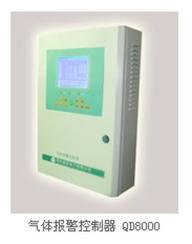 QD8000型气体报警控制器