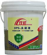 DPS永凝液防水胶