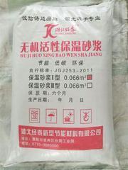 无机活性保温砂浆I型