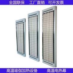 九源高温瑜伽加热设备 曲波辐射采暖器