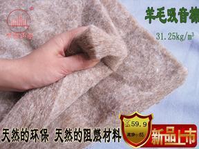 羊毛吸音棉