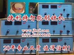 电刷镀设备,电刷镀电源