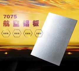 供应7075铝板 7075航空铝件高硬度铝材