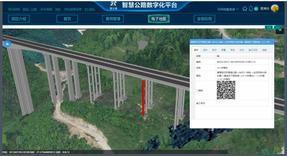 拌合站监测系统—沥青混凝土拌合站—智慧工地—西安萤火软件
