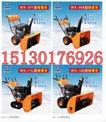 三合一扫雪机功能——推雪、扫雪、抛雪多功能实用型扫雪机设备