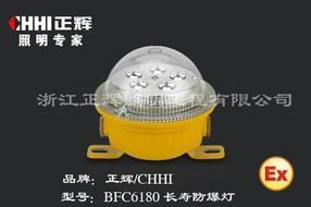 BFC6180长寿防爆灯