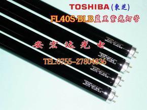 东芝TOSHIBA工业探伤灯FL40S.BLB 舞台紫光灯管