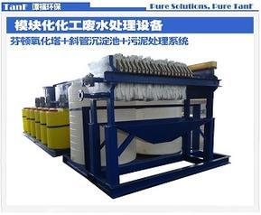 厂家直销|谭福环保|不锈钢|芬顿塔|化工废水专用