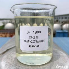 高沸点环保芳烃油漆溶剂油PVC增塑剂