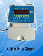 IC卡水控机刷卡机 校园饮水机水控器小区净水机控水器 浴室水控机