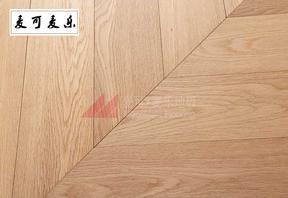 麦可麦乐MC-8134优质橡木多层地板人字拼